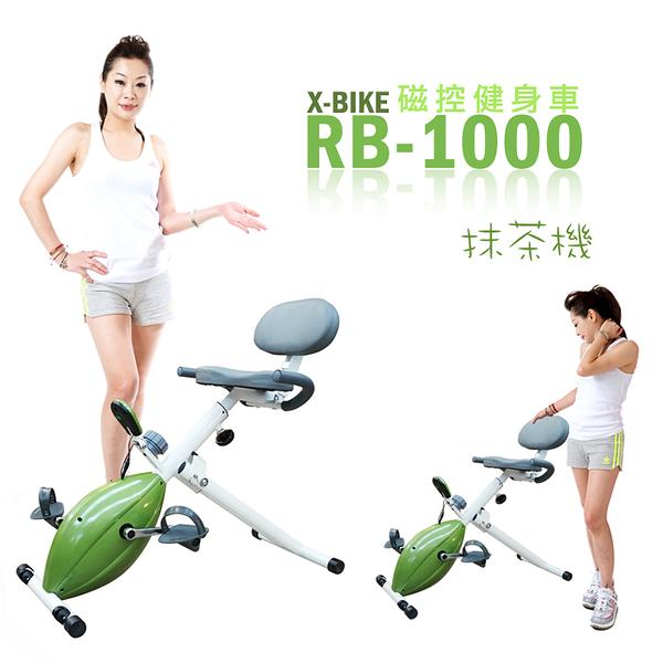 【 X-BIKE 晨昌】臥式磁控健身車 台灣精品 RB-1000 抹茶機