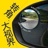 多功能汽車倒車後視盲區輔助鏡小圓鏡360度無邊超清可調整盲點鏡 俏腳丫
