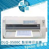 EPSON 愛普生 DLQ-3500C 點矩陣印表機