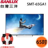 【SANLUX三洋】65吋 4K 智慧聯網液晶顯示電視 SMT-65GA1 送貨到府
