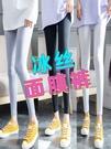 冰絲褲 新款夏季純色冰絲滑面瘦腿打底褲女修身彈力高腰顯瘦百搭外穿九分