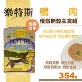 【SofyDOG】LOTUS樂特斯 慢燉無穀主食罐鴨肉 全貓配方(354g) 貓罐 罐頭