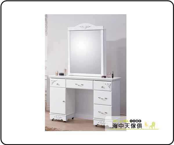 {{ 海中天休閒傢俱廣場 }} G-41 摩登時尚 鏡台系列 A123-07 戴安娜歐風3.5尺鏡台(含椅)