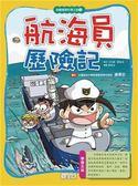 (二手書)航海員歷險記