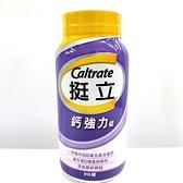 [COSCO代購] C890907 CALTRATE 挺立鈣強力錠 310 錠