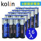 『加購』 KOLIN歌林環保碳鋅電池**3號**AAA (**16入**)