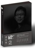 (二手書)破立:跟著謝榮雅把奇想變生意,Red Dot, iF, IDEA, Good Design Award..