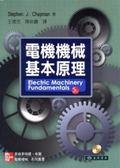 (二手書)電機機械基本原理 5/e