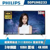 ★送2禮★PHILIPS飛利浦 50吋4K HDR聯網液晶顯示器+視訊盒50PUH6233