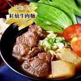 【南紡購物中心】藍海饌.紅燒牛肉麵(2入裝/盒)