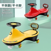 扭扭車 扭扭車兒童搖擺車帶音樂防側翻1-8歲寶寶靜音滑行溜溜玩具車