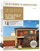 建築材料:涵蓋「基礎工程→結構工程→內裝外裝工程→...【城邦讀書花園】