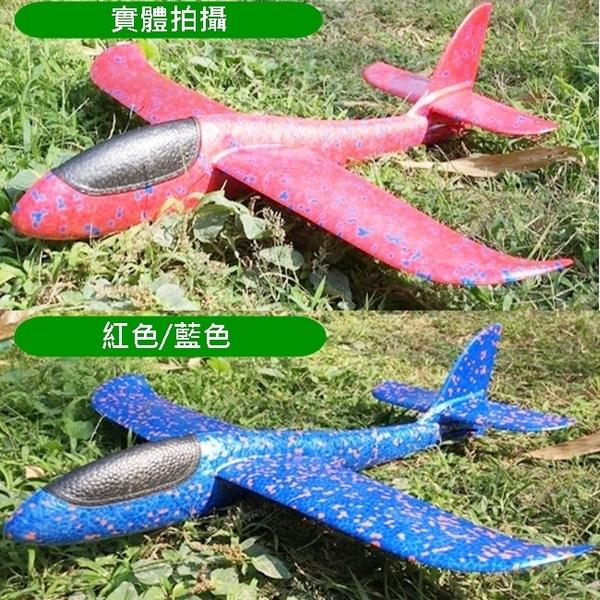 手拋飛機 EPP飛機(大號/48cm) 平飛 迴旋 丟飛機 戰鬥機 滑翔機 手擲航模 戶外DIY【塔克】