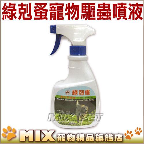 ◆MIX米克斯◆綠剋蚤.純天然寵物驅蟲專用噴液250ml,除蚤/驅蚤專用,小動物也可以使用