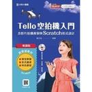 輕課程Tello空拍機入門含影片拍攝後製與Scratch程式