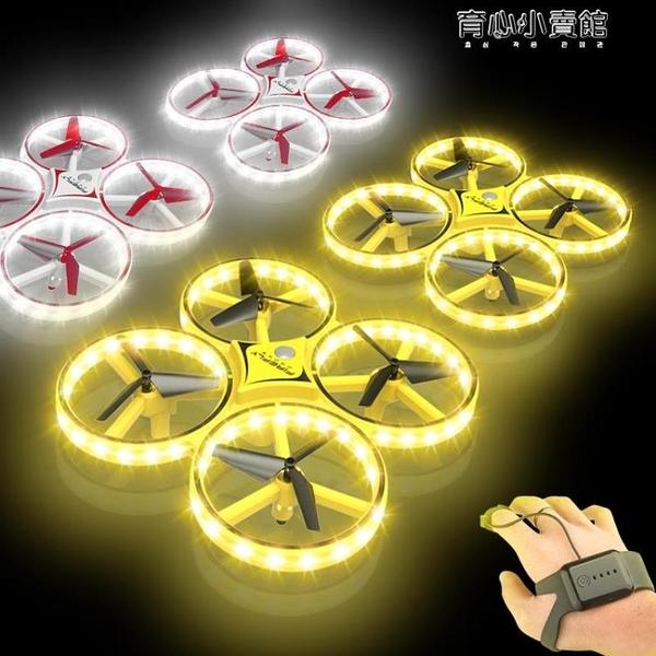 感應無人機小飛機小學生玩具遙控防撞兒童四軸抖音飛行器智慧懸浮YYJ 育心館
