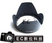 【EC數位】CANON 專用遮光罩 EW-78D EW78D 太陽罩 遮光罩 EF 28-200mm 18-200mm 鏡頭遮光罩