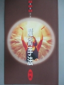 【書寶二手書T9/一般小說_KCL】土王的祕密