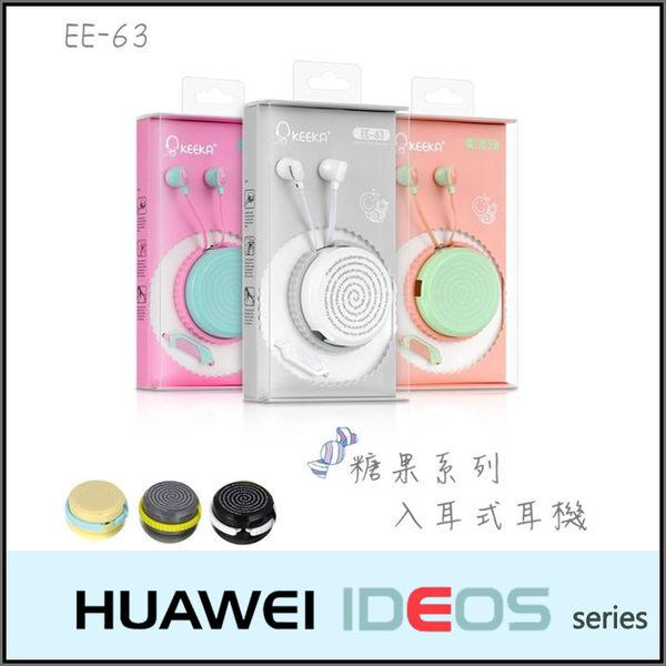 ☆糖果系列 EE-63 入耳式耳機麥克風/華為 HUAWEI IDEOS Y 200/X3/X1 U8180/U8650/U8520/U8500
