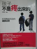 【書寶二手書T7/家庭_KFW】孩子不是疼出來的-好爸媽最易犯的錯誤迷思_胡曉梅