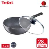 Tefal法國特福 礦石灰系列28CM萬用型不沾深平鍋+玻璃蓋 SE-B2266695+SE-FP0028301