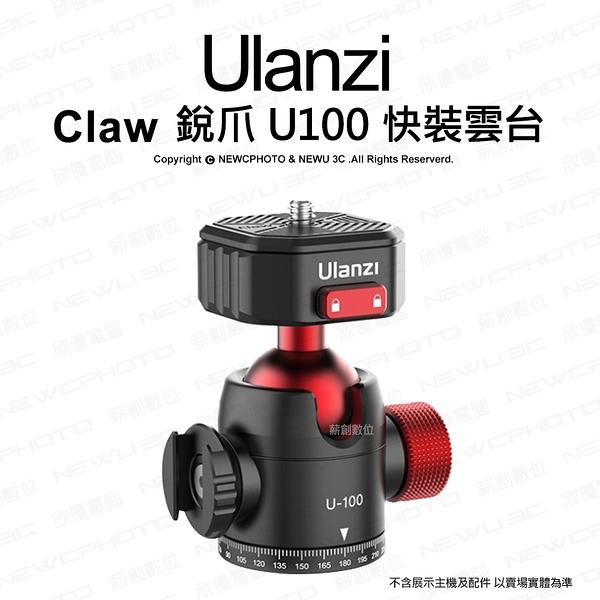 【可刷卡】ulanzi Claw 銳爪 U100 全景快裝雲台 相機 快拆快裝 側面冷靴 薪創數位