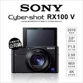 Sony DSC-RX100 V RX100 M5 公司貨 翻轉 wifi 4K ★贈64G+24期★ 薪創數位