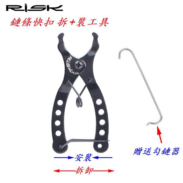 *阿亮單車*RISK 鏈條快扣 拆+裝工具(附勾鏈器)《B37-924》