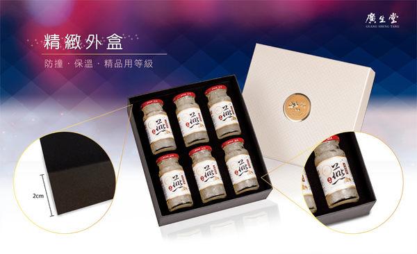 【廣生堂】中秋禮讚-濃縮冰糖燕窩飲145MLx2瓶裝禮盒