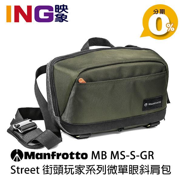 【24期0利率】Manfrotto MB MS-S-GR  正成公司貨 曼富圖