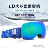 滑雪鏡 防霧快速磁力換片無框大視野球面滑雪眼鏡透氣 igo 榮耀3c