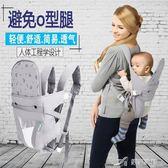 嬰兒寶寶新生兒幼兒小孩背帶多功能后背式透氣網輕便背袋  樂芙美鞋