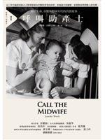 二手書《呼叫助產士:關於生命、喜悅與艱困年代的真實故事》 R2Y ISBN:9789862723791