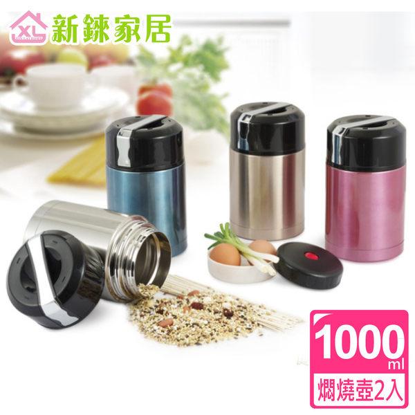 《免運費》【新錸家居】神奇304不鏽鋼燜燒壺保溫罐(買一送一悶燒罐保溫杯)