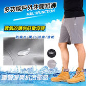 【露營 登山褲】戶外防潑水 吸濕排汗 高彈力 防刮耐磨 涼感透氣 休閒短褲 58023