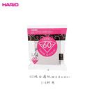 HARIO 02錐形濾紙(1~4人)白色 新款110張 VCF-02-100W