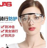 護目鏡 護目鏡勞保防飛濺防塵騎行防風沙男女透氣透明防護工作眼鏡