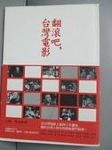 【書寶二手書T4/影視_JSC】翻滾吧,台灣電影_小野