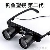 垂釣望遠鏡看漂拉近釣魚望遠鏡眼鏡垂釣伸縮眼鏡頭戴眼鏡消費滿一千現折一百