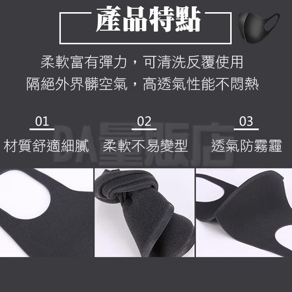 立體剪裁 防霾口罩 3片1組$89 1片不到$29 超彈性 高效防塵過敏 環保舒適透氣 重複使用(V50-2086)
