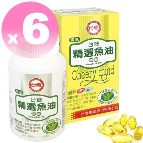 【台糖精選魚油膠囊100粒*6瓶】❤健美安心go❤深海魚類萃取 多元不飽和脂肪酸 青邁