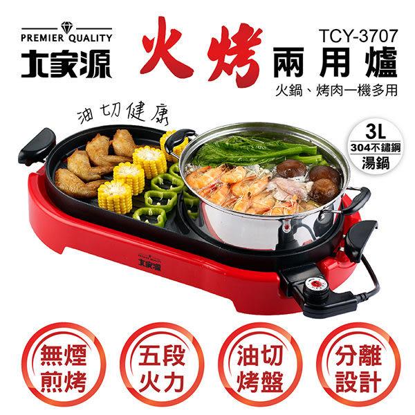 【艾來家電】現貨免等 大家源火烤兩用爐  / 烤肉爐 / 燒肉 TCY-3707