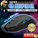 現貨!無線電競藍芽滑鼠 保固3個月 雙模式 充電 靜音滑鼠 無線滑鼠 光學 遊戲電競滑鼠#捕夢網