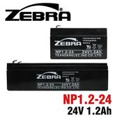 斑馬牌 NP1.2-24(方.長)24V1.2AH/電子秤電池/設備用電池/UPS不斷電電池/OA設備電池/微電腦處理機