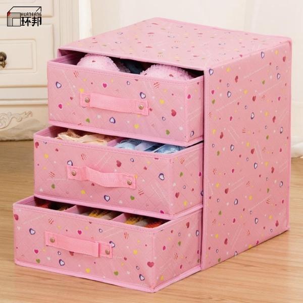 內衣收納盒布藝抽屜式收納箱內衣盒帶內格放內衣內褲襪子的收納盒 陽光好物