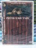 挖寶二手片-R18-005-正版DVD-影集【史前公園-3碟】-單季影集 海報是影印