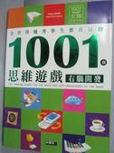 【書寶二手書T1/少年童書_ZIC】1001個思維遊戲-右腦開發_刑濤總