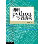 簡明python學習講義