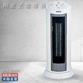 官方授權經銷【HERAN】HPH-14M06L 陶瓷式電暖器 電暖爐 暖爐 3~7坪 PTC 廣角擺頭 生活家電
