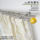【Colors tw】訂製 101~150cm 金屬窗簾桿組 管徑16mm 義大利系列 彩色寶石 雙桿 台灣製
